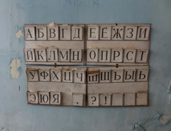Alfabeto ucraniano